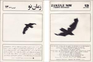 چاپِ یکمِ سورة الغُراب، در شمارهیِ سیزدهیِ زمانِ نو به سردبیریِ مهرداد مهربان.